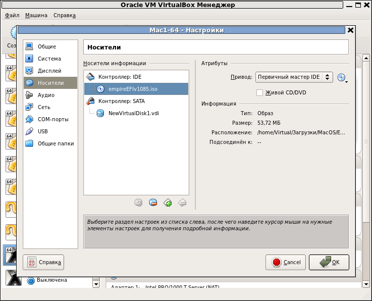 Oracle VM VirtualBox Менеджер_032.png
