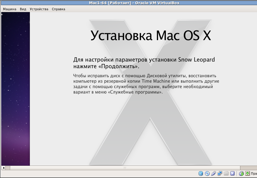 Mac1-64 [Работает] - Oracle VM VirtualBox_031.png